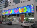 ألعاب الحسين في حي العليا الرياض فالويب السعودية