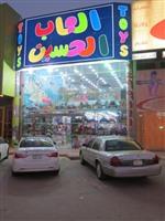 العاب الحسين في حي القدس الرياض فالويب السعودية