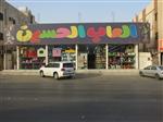 العاب الحسين في حي العليا الرياض فالويب السعودية