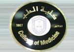 جامعة الملك سعود - كلية الطب والصيدلة للبنات