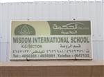 مدرسة الحكمة العالمية