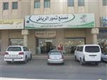 مصنع تمور الرياض